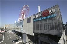 MEGA WEBが閉館します