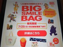 マクド50周年記念グッズ【家】