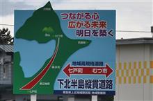 津軽の次は下北へ① JR大湊線 釜臥山 (2021 .5)