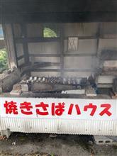焼き鯖 田野鮮魚店