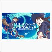 【PSVR】LWA-VR ほ ...