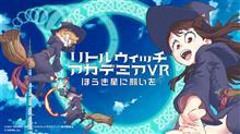 【PSVR】LWA-VR ほうき星に願いを