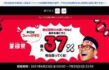夏のPayPay祭 (Yahoo!ショッピング PayPay)