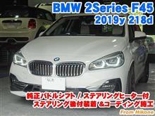 BMW 2シリーズアクティブツアラー(F45) 純正パドルシフト/ステアリングヒーター付ステアリング後付装着とコーディング施工
