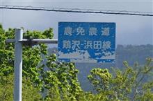 津軽の次は下北へ② JR大湊線 釜臥山 横浜町 (2021 .5)