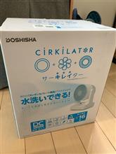 本日のガジェット 「DOSHISHA サーキレイター FCW-180D」
