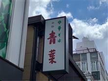 中華そば「青葉」 #2