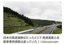 高速道路はいくつある?