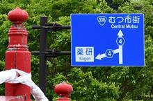 津軽の次は下北へ③ 釜臥山~恐山~あすなろライン~下風呂温泉 (2021 .5)