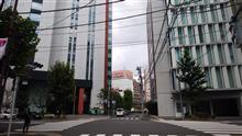都内の建物は年を追うごとに姿を変えて古いモノが消されてしまう街に成ったな・・・・