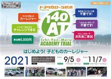 開催検討中 子どもが運転を楽しむ140AT Rd2