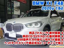 BMW X1(F48) 純正パドルシフト後付装着&純正CD/DVDスロット後付装着&USB音声入力の地デジ化キット装着とコーディング施工