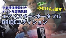 YouTube BRIDEチャンネルに新作! エアバスターポータブルを「のむけん」が試す!