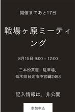 イベント参加!楽しみです。