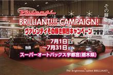 7/31まで栃木県スーパーオートバックス宇都宮にてその輝き鮮烈キャンペーン開催中!