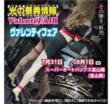 明日あさってはスーパーオートバックス富山南にて光の祭典開催!