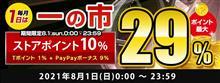 明日は【日曜日&月初キャンペーン】24時間ポイント10%に加え、お得なクーポンも配布!ぜひぜひチェックしてみてください!