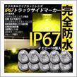 ピカキュウの隠れた人気商品【24V】トラックマーカー!