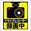 京都久世店の人気ドラレコ トップ3‼