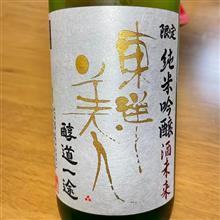 今週の晩酌 〜 東洋美人(澄川酒造場・山口県) 限定 醇道一途 純米吟醸 酒未来