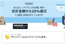 Amazonでお得にお買い物♪