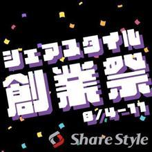 【シェアスタイル】激ヤバ大還元!シェアスタイルの創業祭が8/4スタート🥳🙏
