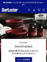 SurLuster 公式オンラインショップ オープン!!!