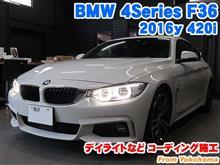 BMW 4シリーズグランクーペ(F36) デイライトなどコーディング施工