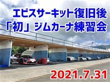 【ご報告】エビスサーキットジムカーナ練習会