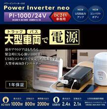DC/ACインバーター 『PI-1000/24V』 発表