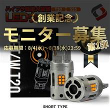 【シェアスタイル】創業記念モニター募集🎁第1弾はハイフラ抵抗内蔵ウインカー ショートバルブ