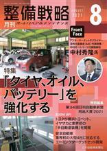 雑誌掲載情報【月刊 整備戦略 2021年8月号】
