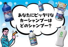 真夏のシャンプー3種キャンペーン!