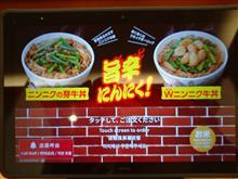 8月、Suki Pass!継続中!・・やっと? ニンニク牛丼 completed