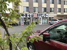 札幌煮干センター🍜🐟のちワクチン接種(1回目)💉