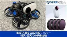 INSTA360 GO2のNDフィルター・晴天、曇天でどれにする?