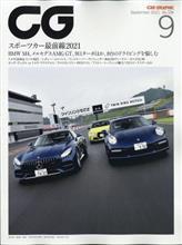雑誌掲載情報【CG 2021年9月号】