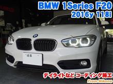 BMW 1シリーズハッチバック(F20) デイライトなどコーディング施工