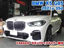 BMW X5(G05) VARADカーセキュリティスキャナー取付