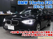BMW 1シリーズハッチバック(F20) ベロフ製フォグライト用LEDバルブ装着&バックライト用LEDバルブ装着
