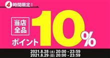 【AUTOWAY】土日夜限定au PAYマーケット店ポイント10%開催!!