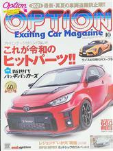 Option☆10月号発売中!!