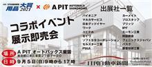 【イベント情報】A PIT オートバックス東雲