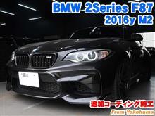 BMW 2シリーズクーペ(F87) 追加コーディング施工