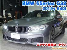 BMW 6シリーズグランツーリスモ(G32) エアサス車高ローダウン