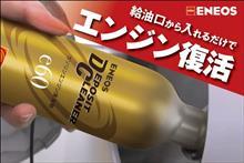 みんカラ:モニターキャンペーン【ENEOSデポジットクリーナー】
