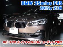 BMW 2シリーズアクティブツアラー(F45) スピードリミットインフォ(SLI)などコーディング施工