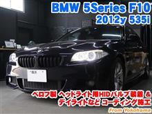 BMW 5シリーズセダン(F10) ベロフ製ヘッドライト用HIDバルブ装着とコーディング施工