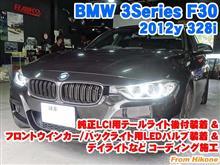 BMW 3シリーズセダン(F30) 純正LCI用テールライト後付装着&フロントウインカー/バックライト用LEDバルブ装着とコーディング施工