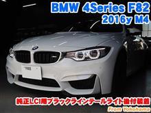 BMW 4シリーズクーペ(F82) 純正LCI用ブラックラインテールライト後付装着